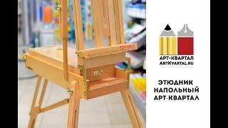 Этюдник Арт Квартал - этюдник для художника.