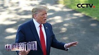 [中国新闻] 英国大选 特朗普有话说 | CCTV中文国际