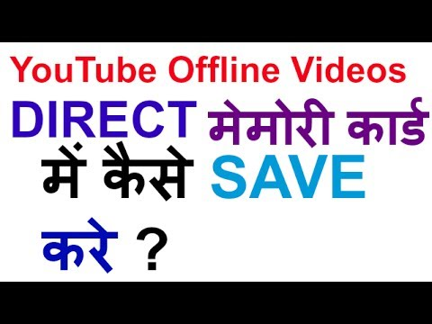How To Save YouTube Offline Videos In SD Card?