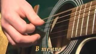 Уроки игры на гитаре для начинающих (Часть 1)(Скачать книгу