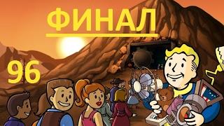 Fallout Shelter выживание - Финал: подводим итоги, делимся мыслями (96)