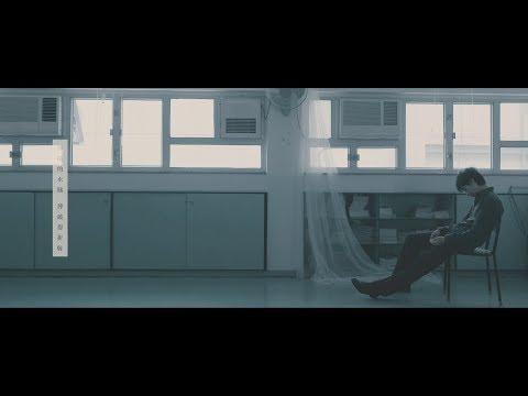 per se - 親愛的幽靈 (Official MV)