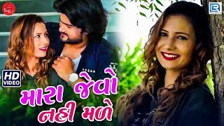 Mara Jevo Nahi Made | BEWAFA SONG | Full | Sachin Meldi | Latest Gujarati Song