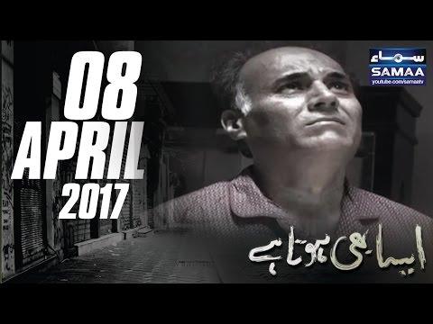 Maut Ka Dar | Aisa Bhi Hota Hai | SAMAA TV | 08 April 2017