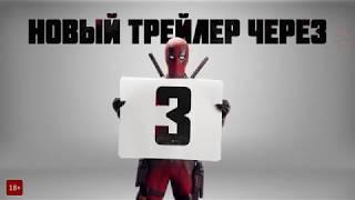 ДЭДПУЛ 2, Третий трейлер. Русская озвучка. Deadpool 2.