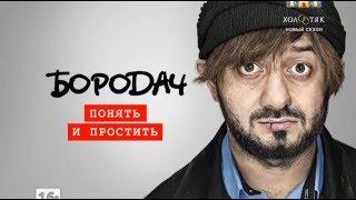 Бородач 10 серия