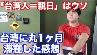 台北に1ヶ月住んだ感想|台湾は親日家ばかりではない&物価も安いとは言えない理由 thumbnail