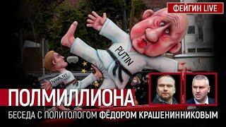 Полмиллиона. Беседа с политологом Фёдором Крашенинниковым