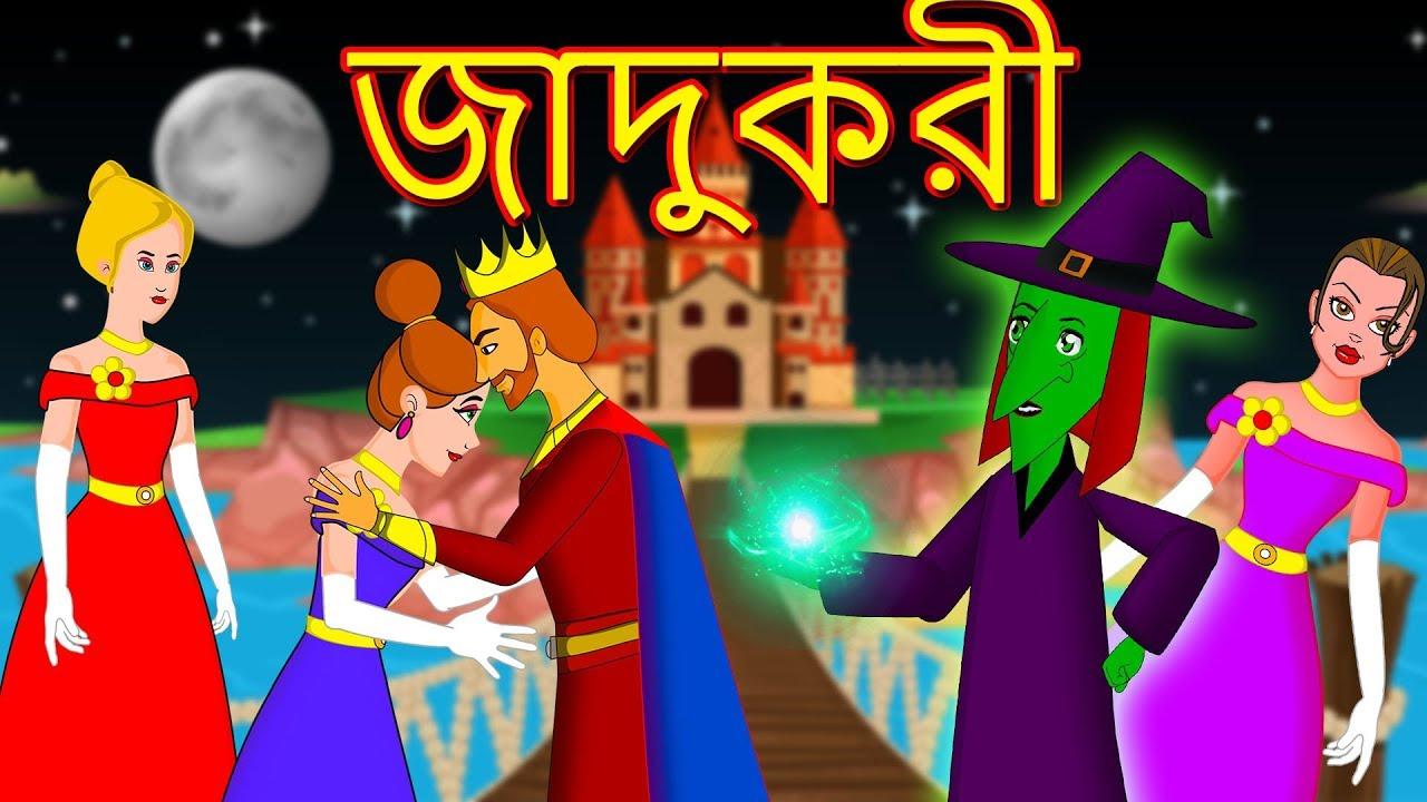 জাদু জাদুকরী-Witch Story-Bengali Fairy tales-STORY OF THAKUMAR JHULI-Bangla  Cartoon-Rupkothar Golpo