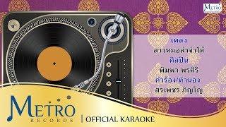 [Karaoke] สาวหมอลำจำได้ - พิมพา พรศิริ