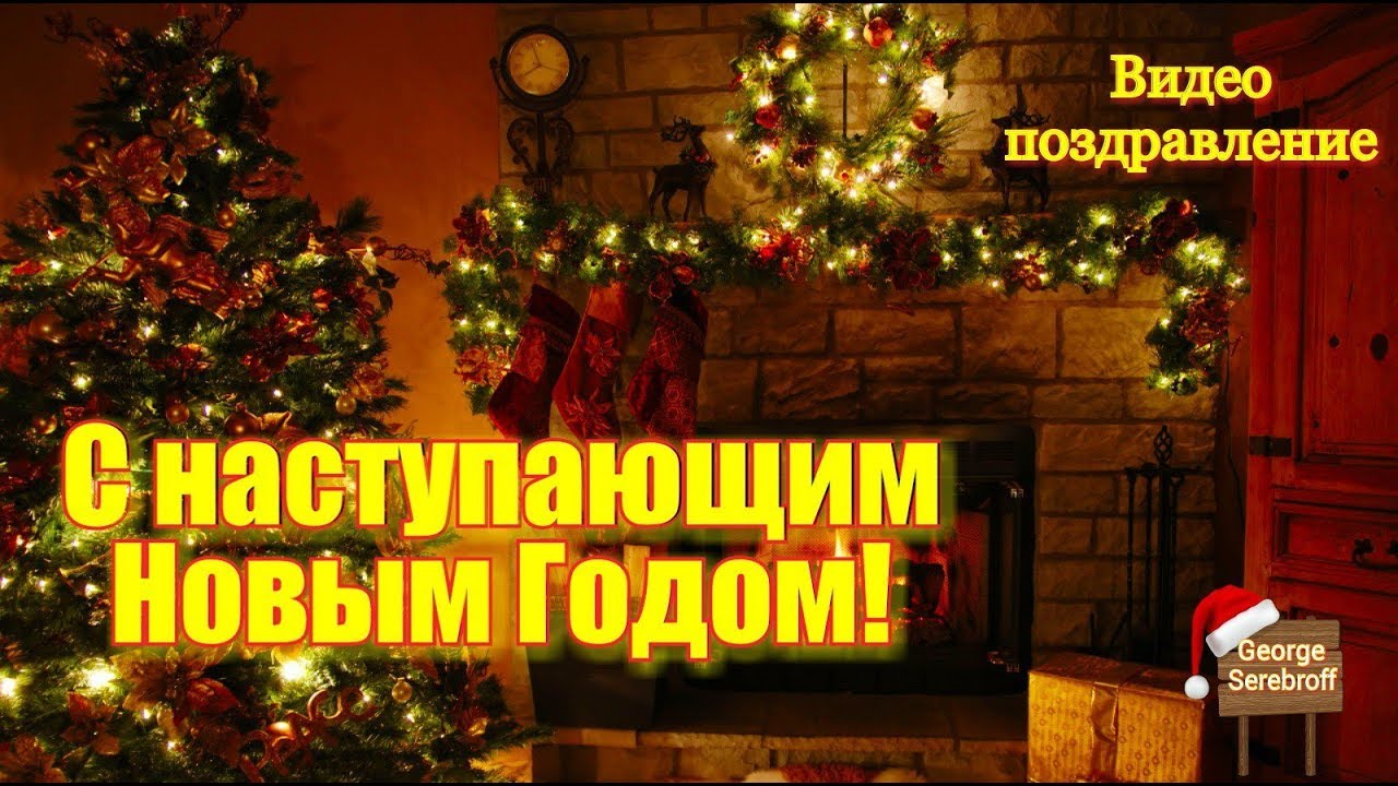 S Nastupayushim Novym Godom Krasivoe Video Pozdravlenie Youtube Neozhidannye Podarki Video Sladkie Sny