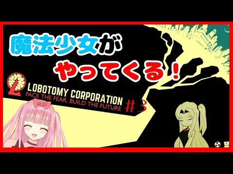 【lobotomy corporation #3】 愛と正義の名のもとに、魔法少女がやってくる!【VTuber】