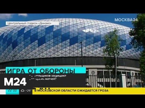 """Зрители пришли на матч между ЦСКА и """"Динамо"""" - Москва 24"""
