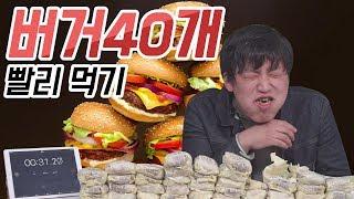도전의 대명사, 햄최몇에 도전하다! 햄버거 40개에 도전하는 리네스북! | Ripple_S