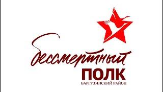 Бессмертный полк Баргузинского района - онлайн