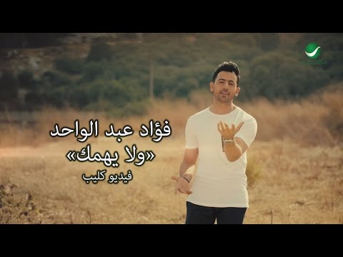 Fouad Abdul Wahed … Wala Yehemek - Video Clip   فـؤاد عبد الواحد … ولا يهمك - فيديو كليب