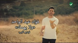 بالفيديو.. فؤاد عبد الواحد يوجه رسالة إنسانية للأم في 'لا يهمك'