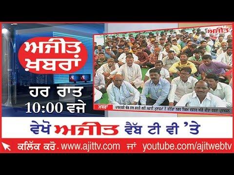 Ajit News @ 10 pm, 22 May 2017 Ajit Web Tv