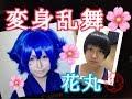 【乱舞🌸】コスプレメイク *・゜゚・ 刀剣乱舞 小夜左文字 Japanese cosplay 🌸