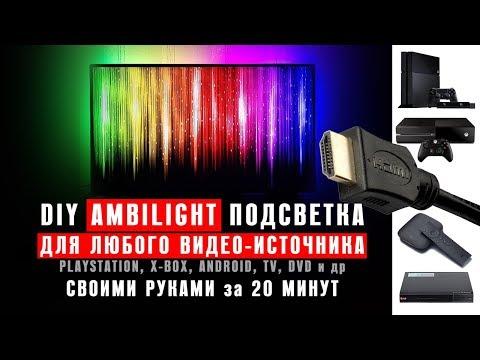 DIY / Ambilight на телевизор для любого HDMI видеосигнала. Часть 2 - практика.