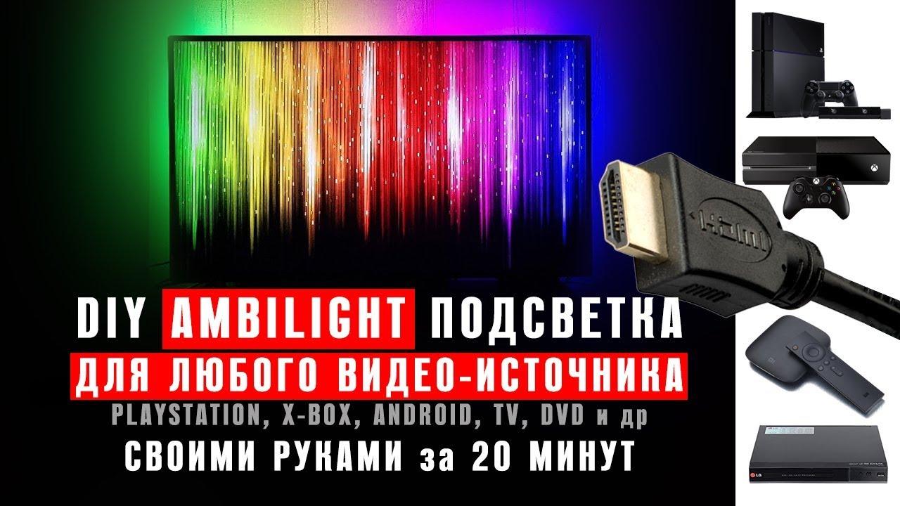 Ambilight на телевизор для любого HDMI видеосигнала. Часть 1 .