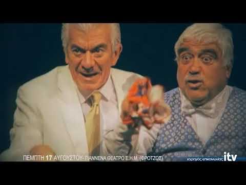 Γουρούνι στο σακί την Πέμπτη στην ΕΗΜ - ITV ΕΙΔΗΣΕΙΣ - 14/8/2017