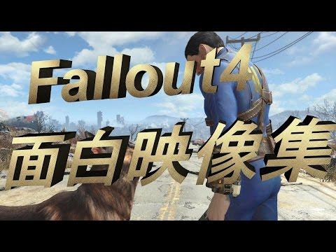 Fallout4笑えるフォールアウト4面白映像&バグ集PC版
