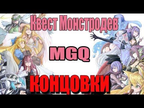 MGQ - Концовки