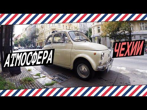 АТМОСФЕРА ЧЕХИИ / ПРАГА 2019