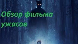 Обзор фильма Дьявол во тьме (2017)