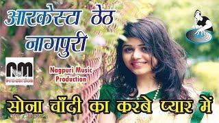 आर्केस्ट्रा ठेठ नागपुरी    Sona Chandi Ka Karbe Pyar Me    सोना चाँदी का करबे प्यार में