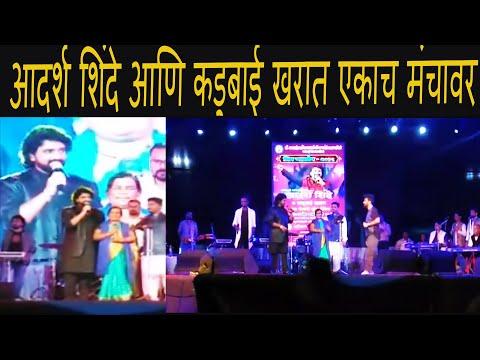 Adarsh  Shinde And  Kadubai Kharat Live  आदर्श शिंदे आणि कडुबाई खरात यांचं एकत्र गाणं