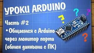 Уроки Arduino #2 - работа с монитором COM порта