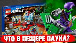 LEGO MARVEL - ЧТО ЗАСУНУЛИ В \ПЕЩЕРУ\ ЧЕЛОВЕКУ ПАУКУ