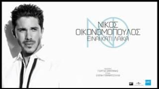 Νίκος Οικονομόπουλος - Είναι Κάτι Λαϊκά || Nikos Ikonomopoulos - Ine Kati Laika (New 2016)
