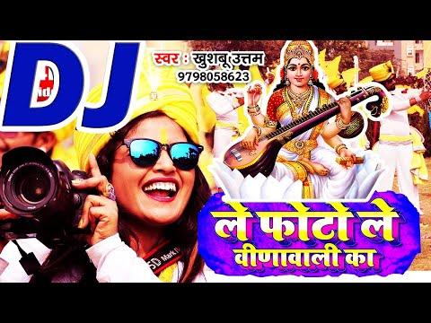 ले-फोटो-ले-वीणावाली-का-dj-remix-song-|-khushboo-uttam-|-saraswati-puja-dj-song-|-le-photo-le-|-2020