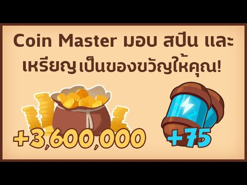 Coin Master ฟรีสปิน และ เหรียญ ลิงค์ 29.10.2020
