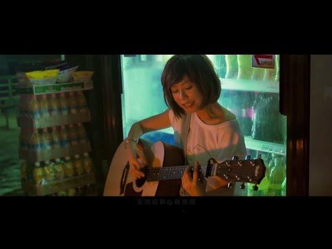 陳慧敏 Vivian Chan - 《小人物》Official Music Video