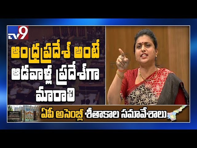 YSRCP MLA Roja Wants New Laws Imposed In Andhra