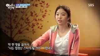 아부해 김수현언급