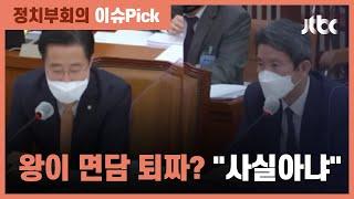 """발끈한 이인영 """"중국 왕이 면담 퇴짜? 사실은 다르다"""" / JTBC 정치부회의"""