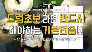 [드럼레슨]드럼초보라면 반드시 해야하는 기본연습! Drum Lesson