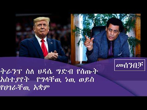 የትራንፕ አወዛጋቢ አስተያየት በመሰንበቻ ፕሮግርም Fm Addis 97.1