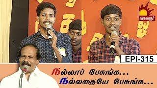 Nalla Pesunga Nalladha Pesunga | Kalaignar TV Show