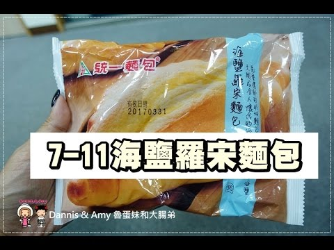《7-11吃什麼?》海鹽羅宋麵包 簡單開箱︱ - YouTube