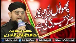 Phoolon Ki Mehkar Magar Maa Teri Kami Hey   Allama Hafiz Bilal Qadri   2019
