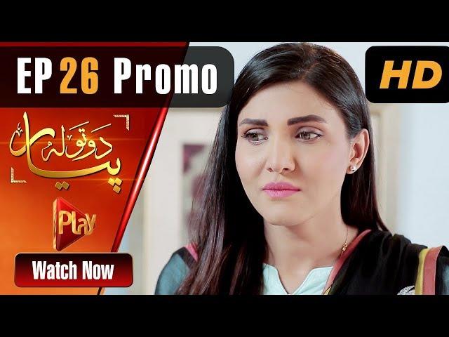Do Tola Pyar - Episode 26 Promo | Play Tv Dramas | Yashma Gill, Bilal Qureshi | Pakistani Drama