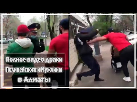 Полное видео драки Полицейского и Мужчины в Алматы   Новости Казахстана