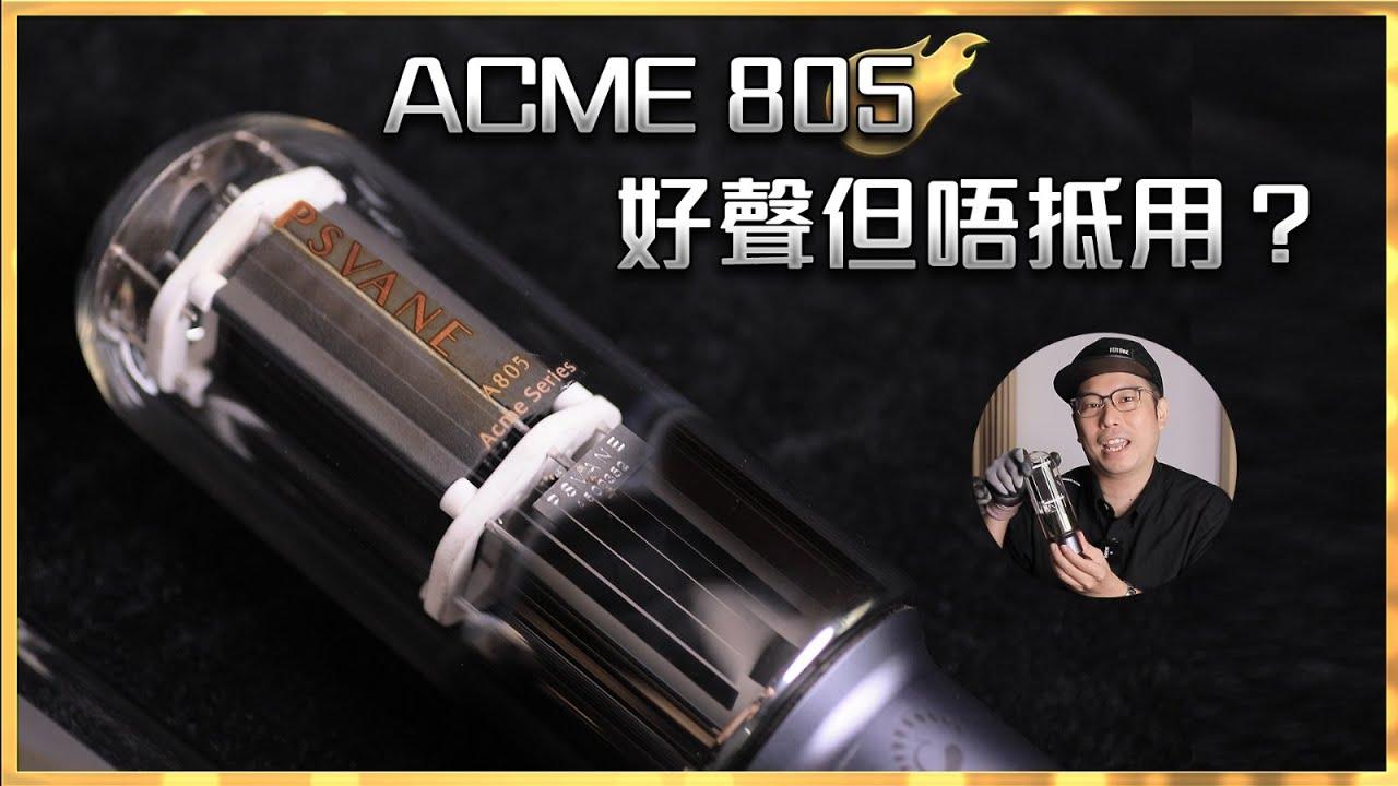 [毒海浮沉] ACME 805好用但唔抵用?|兩聲道|中文字幕