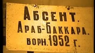 Абсент в истории Казахстана. Загадки истории. (полная версия)